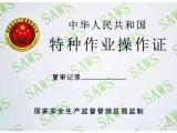 云南学电工电焊培训学校低压 高压电工证云南滇商职业培训学校