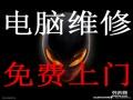 天津南开区电脑维修 华苑 奥城 水上公园 王顶堤免费上门