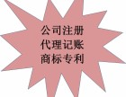 青岛较具专业的代理记账公司