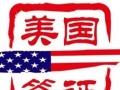 美国旅游签证面签应注意事项: