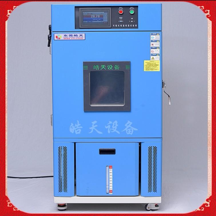 东莞市皓天试验设备有限公司可程式恒温恒湿试验箱 专业生产厂家