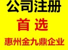 惠州注册代办代理记账 代办公司注销