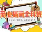上海商业插画培训 平面设计培训 平时 周末 晚上均可学习