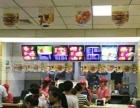 深圳汉堡炸鸡加盟