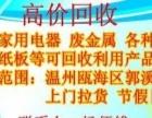 温州瓯海区郭溪巨溪高价回收各种废品 上门拉货