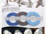 四氟粉 聚四氟乙烯微粉助剂