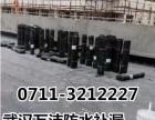 鄂州专业房屋补漏 防水补漏 厂房 学校 医院 小区 家庭等