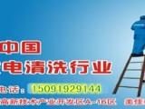 广东供应家电清洗招商信息|家电清洗加盟,家电清洗代理