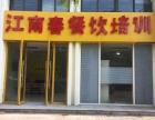 常州江南春餐饮培训哪里有小吃培训