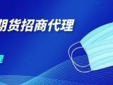 北京 国际主账户 全国招商代理 底价超低