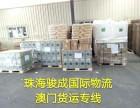 澳门香港货运物流 中山珠海至澳门货运报关 暂出复进 清关