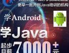 广州Java软件工程师的学费多少