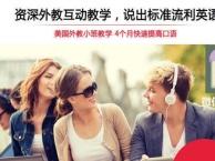 南京外教英语培训 南京哪里能找到又便宜又好的外教
