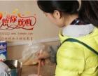开封私房烘焙技术培训