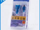 长期供应 usb线材加工 双芯片USB转
