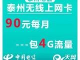 泰州电信3G上网资费卡 信号强度最好,速