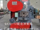 QA32-12电动冲剪机 多功能联合冲剪机