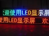 北京廠家專業LED顯示屏制作維修批發零售LED配件