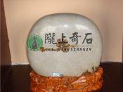 甘肃陇上奇石优质的奇石新品上市——兰州园林景观工程