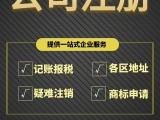 沈阳市代理记账,税收筹划,注册商标,高新认证