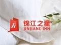 锦江之星酒店(武清中医院店)开业优惠
