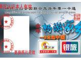 2014锦绣江山全国联合旅游年票一卡通批发零售一张也包邮