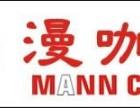 北京漫咖啡加盟连锁店