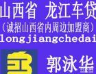 龙江车贷招山西省,区县合作伙伴加盟投资金额万元以下