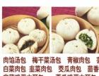 老台门包子加盟 早餐稀饭粥 午餐面食米饭炒饭 快餐