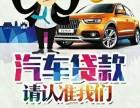 鹿邑县全款车不押车有车就能贷利息低额度高