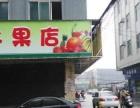 水果店转让,转角双门面,便利店风水聚财宝地