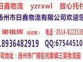 扬州到哈尔滨物流搬家货运公司