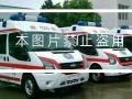 正规救护车出租,接送省内外病人出院转院回家