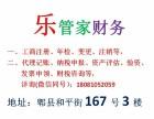 郫县个体公司营业执照代办 税务代理 记账200元起