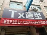 低价面议个人急转让高陵泾渭新城商业街店铺20平美发店