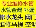 石家庄各区专业维修家庭暗管漏水检测24小时服务