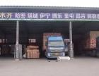 惠州到新疆物流公司 回程车 挖机运输 危险品物流 价格合理