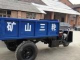 柴油机三轮车,矿用电动三轮车,2吨矿用三