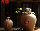 泸州市酒厂专用酒瓶酒坛 定做各种各样陶瓷酒具