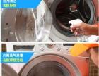 南阳专业家电清洗,家庭保洁,开荒保洁,清洗沙发等