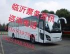 廊坊到沂南的长途大巴车13165397915较 新 票价
