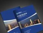 北京平面设计公司承接:海报 画册 宣传页等