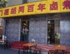 老门框百年卤煮能称得上北京最好的卤煮店吗如何加盟