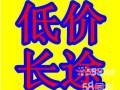 郑州北环搬家货运有限公司专业拆装家具空调专业搬钢琴