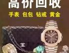 济南手表回收 济南回收手表
