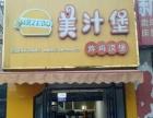 小吃汉堡店转让 日营2000 多年老店