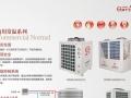 空气能热水器、各类热水工程、三联供、冷暖空调、采暖、净水