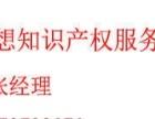 济宁市创想知识产权服务有限公司
