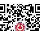 加拿大CICC留学移民