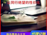 北京好快省會計服務有限公司海淀分公司